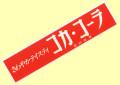 Coca-Cola★CC-BS10★コカ・コーラ ステッカー★Coca-Cola/さわやかテイスティ コカ・コーラ 登録商標