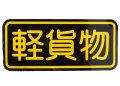 CS-3 『軽貨物』☆街で見かけるあんな文字 看板 警告 注意 危険 一般 そんなカスタムステッカー CUSTOM STICKER