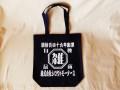 イージーバック ミドルサイズ 八角『雑』 紺 EAZY BAG M LONG HANDLE
