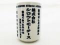 切立寿司湯呑★株式会社シロウトモータース★4610MOTORS 湯呑 寿司屋 日本茶 湯呑み