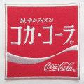 Coca-Cola★CC-E5★コカ・コーラ ワッペン★EMBLEM☆さわやかテイスティ コカ・コーラCoca-Cola /コカ・コーラ