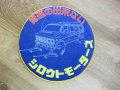 4610MOTORS Circular Cushion DODGE/シロウトモータース 円形座布団 ダッジ