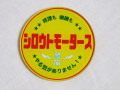 第2弾!自分用!Newアクリルホーンボタンステッカー 50mm☆シロウトモータース 4610MOTORS  4610motors