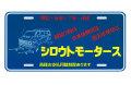 シロウトモータース★USA LIC SIZE★コマーシャルプレート☆シロウトモータース