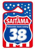 パーキングパーミット すごいぞ!埼玉っランクアップだっ♪SAITAMA 38 魅力度ランキング38位 埼玉県 シロウトモータース 4610motors Parking Permit ハンキング 表示