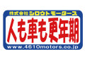ステッカー 人も車も更年期 フレームステッカー シロウトモータース 4610MOTORS シール
