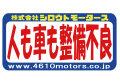 ステッカー 人も車も整備不良 フレームステッカー シロウトモータース 4610MOTORS シール