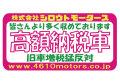 ステッカー 高額納税車 ピンクフレームステッカー シロウトモータース 4610MOTORS シール