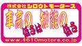 車高の低さは知能の低さ ピンクフレームステッカー シロウトモータース 4610MOTORS シール