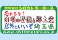 忘れるな!日頃の整備と郷土愛 意外といいぞ埼玉県 フレームステッカー シロウトモータース 4610MOTORS シール