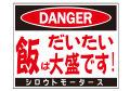 シロウトモータース★DANGER・飯はだいたい大盛です!★C/Dステッカー