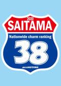 頑張った埼玉! SAITAMA 魅力度ランキング43位から38位だよ!サインステッカー シロウトモータース 4610MOTORS シール