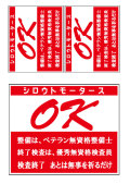 バリューステッカー ☆OK 検査完了 3枚★シロウトモータース
