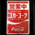 Coca-Cola★CC-SP2★コカ・コーラ 営業中ストアーサイン★STORE SIN PLATE Coca-Cola /コカ・コーラ