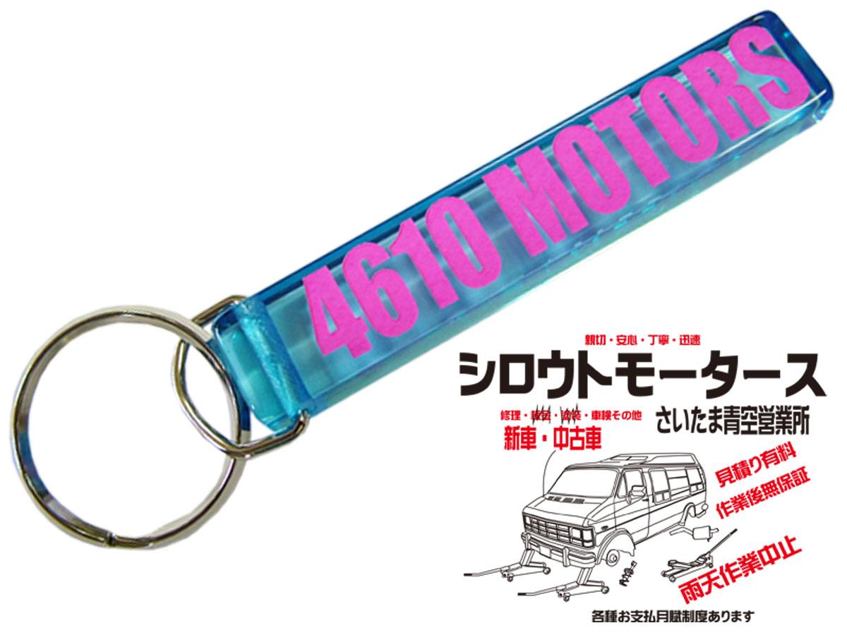 シロウトモータース★Mini HOTEL K/R☆ミニホテルキーリング★4610MOTORS/BLUxPNK