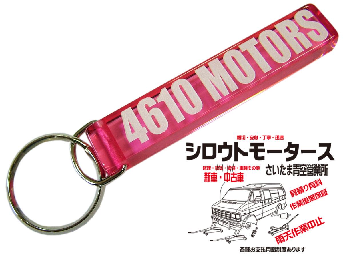 シロウトモータース★Mini HOTEL K/R☆ミニホテルキーリング★4610MOTORS/PNKxWHT