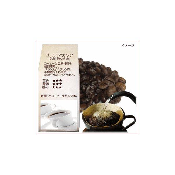 ゴールドマウンテンブレンドコーヒー