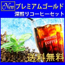 プレミアムゴールド アイスコーヒー豆
