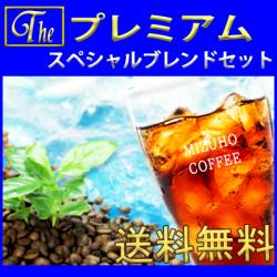 プレミアム アイスコーヒー豆