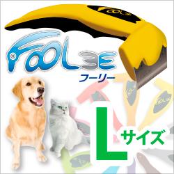 【ペット用ブラシ】 Foolee(フーリー) Lサイズ ダークグレー