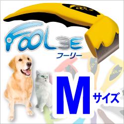 【ペット用ブラシ】 Foolee(フーリー) Mサイズ グリーン