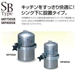 マルチピュア浄水器 MP400SB
