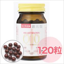 【還元型コエンザイムQ10】ハートマトリックスQ10 徳用 120粒