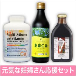 元気な妊婦さん応援セット(マルチミネラルビタミン、フローラディクス、亜麻仁油)