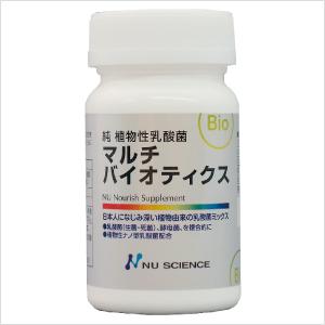 マルチバイオティクス (純 植物性乳酸菌) 【ニューサイエンス新製品 】