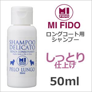 【ペットケア】 MIFIDO ロングコート用オーガニックシャンプー 50ml