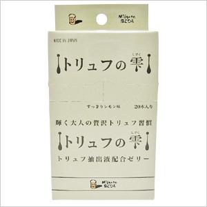【トリュフ抽出液配合ゼリー】 トリュフの雫 20包