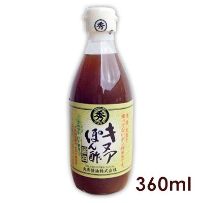 【米・麦・大豆を使っていない】 キヌアぽん酢 360ml