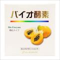 【発酵カリカパパイヤ】 バイオ酵素 30包、送料無料!