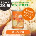 ※ご予約(ご注文後製造)【防災・長期保存】 アキモトのおいしい備蓄食 パンの缶詰 オレンジ味 1ケース(24缶)