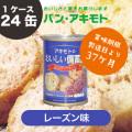 ※ご予約(ご注文後製造)【防災・長期保存】 アキモトのおいしい備蓄食 パンの缶詰 レーズン味 1ケース(24缶)