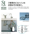 マルチピュア浄水器 MP400SI