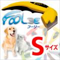 【ペット用ブラシ】 Foolee(フーリー) Sサイズ ライトグレー
