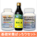 基礎栄養ばっちりセット(マルチミネラルビタミン、亜麻仁油、マルチザイム)