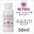 【ペットケア】 MIFIDO ショートコート用オーガニックシャンプー 50ml