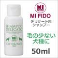 【ペットケア】 MIFIDO デリケート用オーガニックシャンプー 50ml