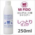 【ペットケア】 MIFIDO ロングトコート用オーガニックシャンプー 250ml