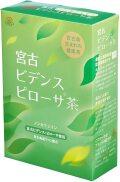 【武蔵野免疫研究所】 宮古ビデンスピローサ茶1箱30包