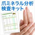 爪ミネラル分析NMA検査 36種類のミネラル元素を分析 栄養医学研究所×ドイツMTM社