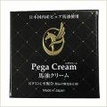 【馬油クリーム】 Pega(ペガ) クリーム 50ml ※パッケージ変更の場合あり
