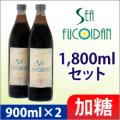 シーフコイダン 加糖 1800mlセット(900ml×2)+栄養療法ガイドブック付(初回のみ)