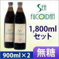 シーフコイダン 無糖 1800mlセット(900ml×2)+栄養療法ガイドブック付(初回のみ)