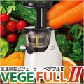 【酵素イキイキ!】 低速回転式ジューサー ベジフルII <野菜洗浄パウダー無料進呈中!>