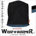 【万能ウォーマー】 ラップ・ウォーマー リバーシブル ブラック×ブルーグリーン