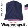 【万能ウォーマー】 ラップ・ウォーマー リバーシブル ネイビー×パープル