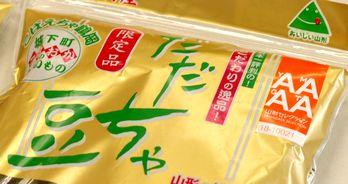だだちゃ豆 山形セレクション認定品 1kg入 選ばれた生産者さんのみが与えられる称号 違いの分かる逸品です 山形県鶴岡市特産品